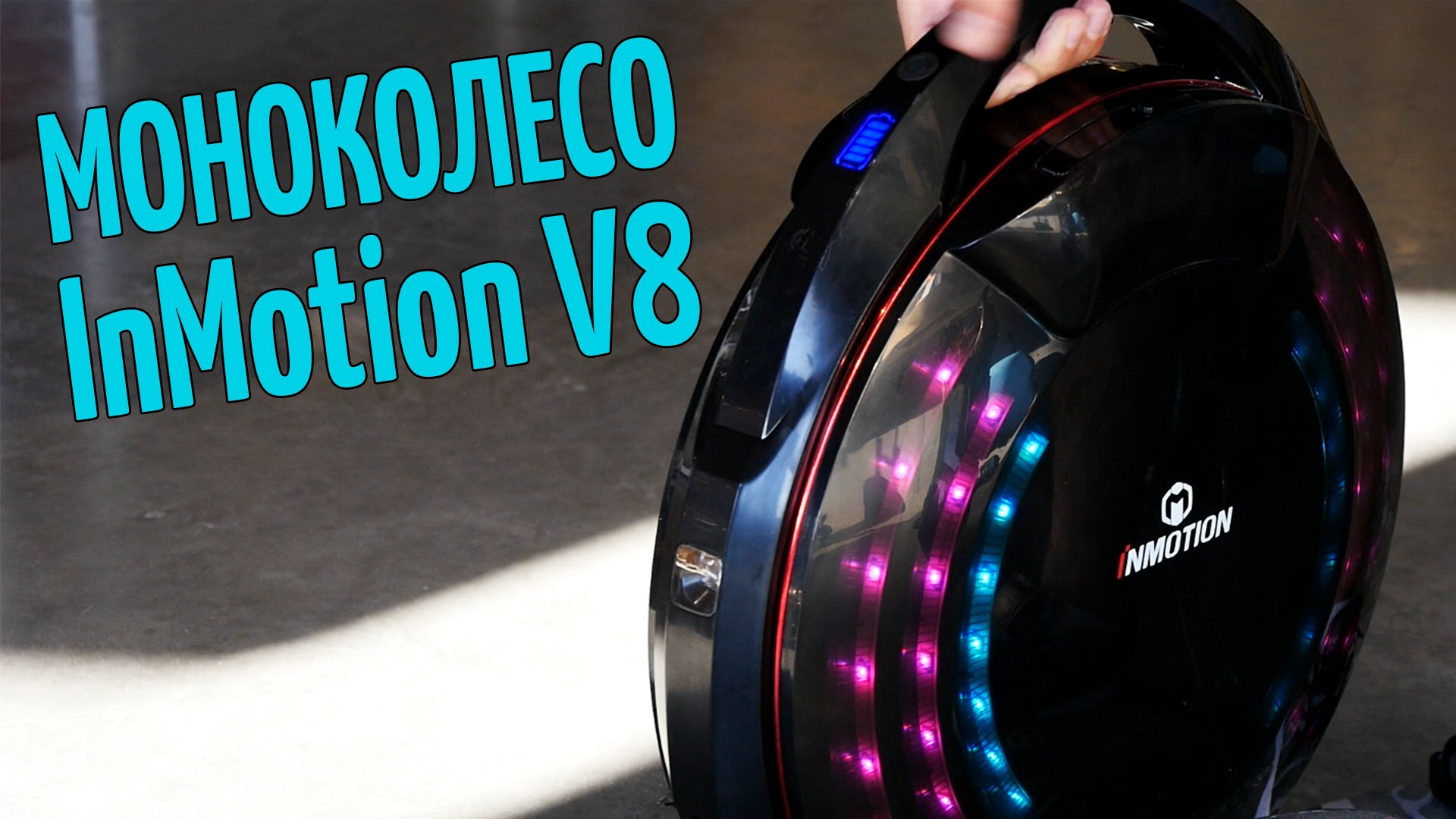 InMotion V8 отзыв