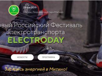 ELECTRODAY 2019