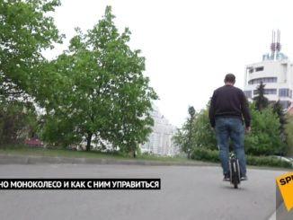 На моноколесе в Белоруссии