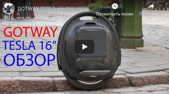 GotWay Tesla обзор