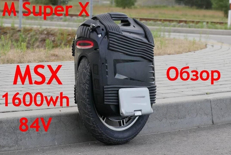 Обзор Gotway MSX 84v, 1600wh