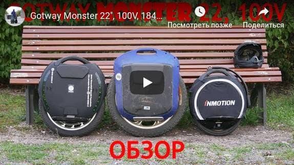 Gotway Monster 22 - Обзор