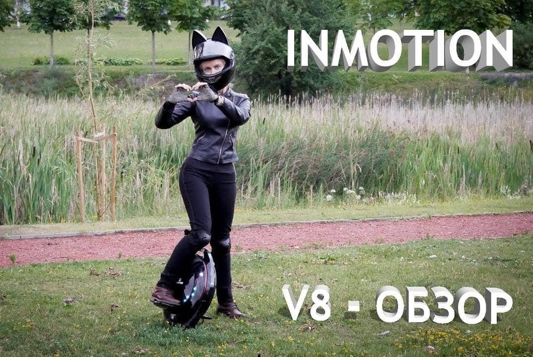 Inmotion V8 обзор