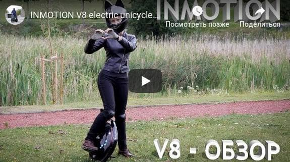 Обзор моноколеса Inmotion V8