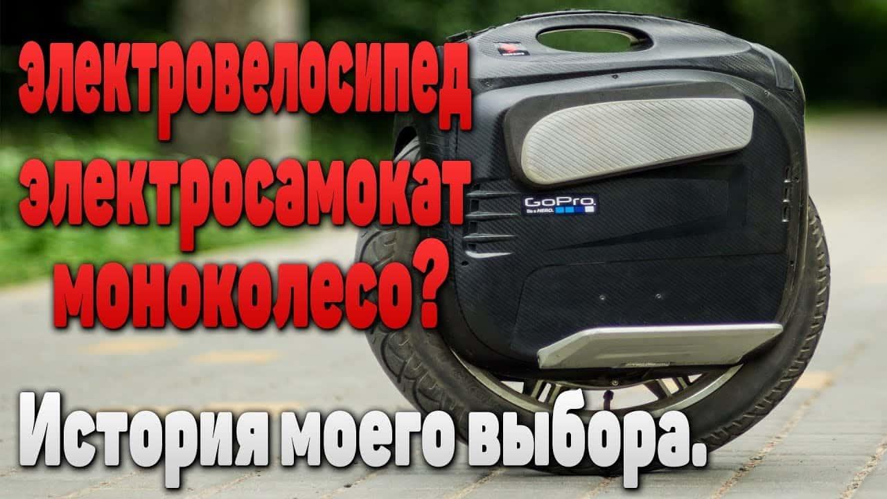 Электро велосипед, самокат или моноколесо?