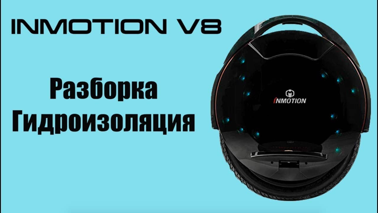 Моноколесо Inmotion V8 гидроизоляция и разборка
