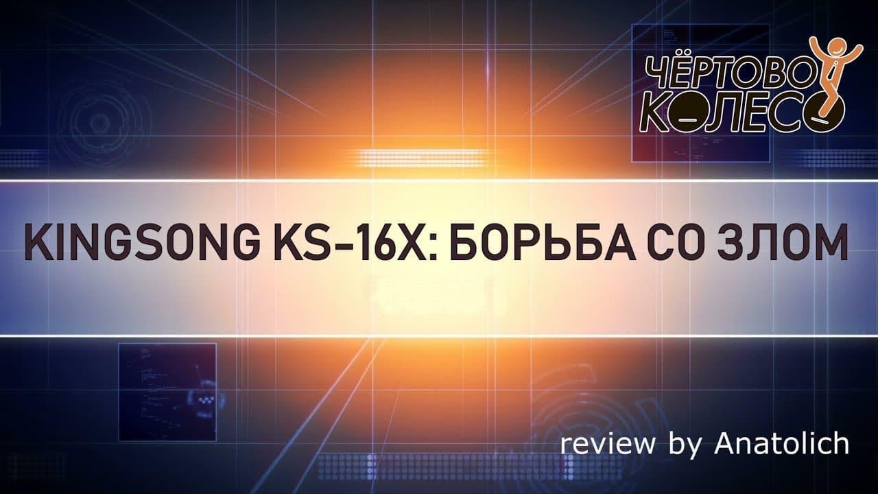 Моноколесо KingSong 16X обзор