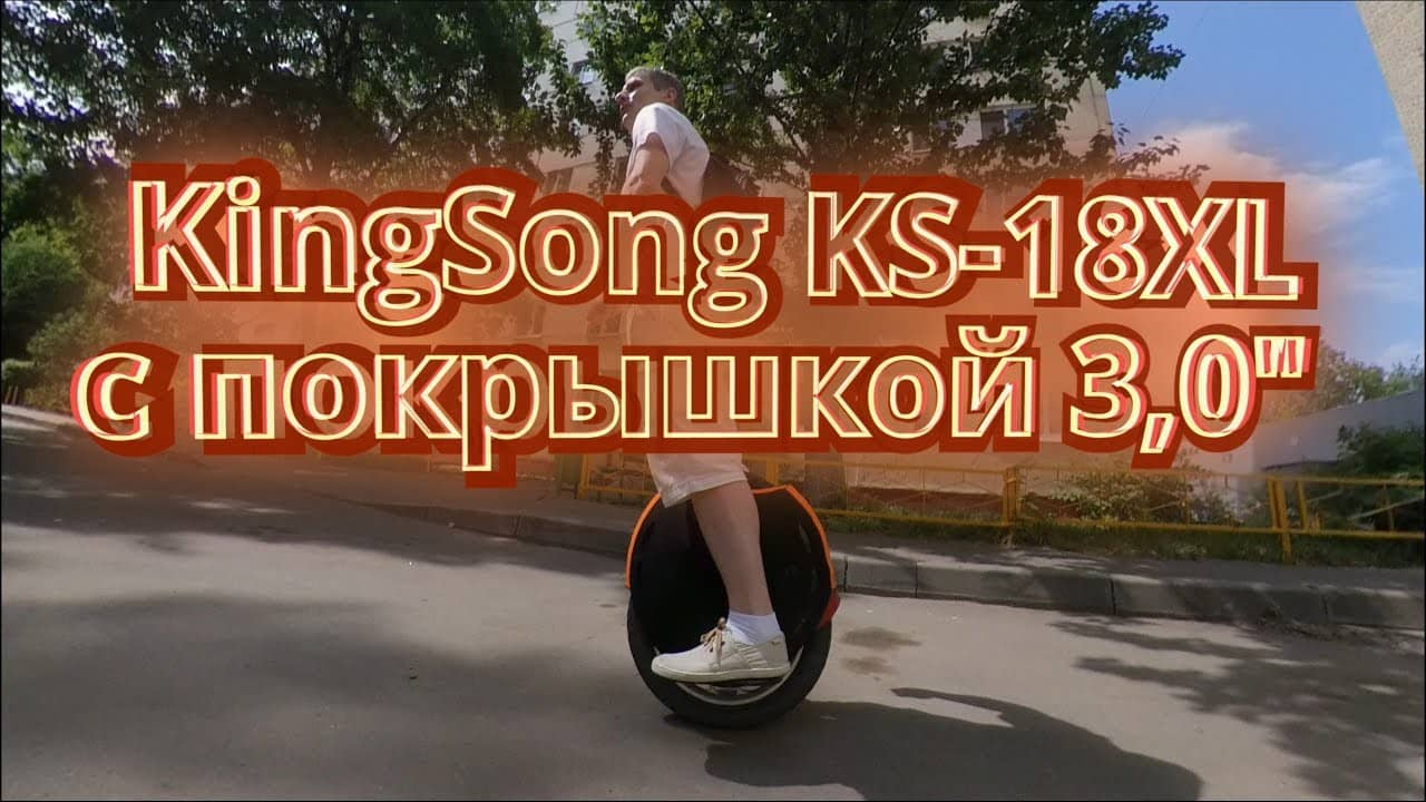 KingSong KS 18XL с покрышкой 3 дюйма