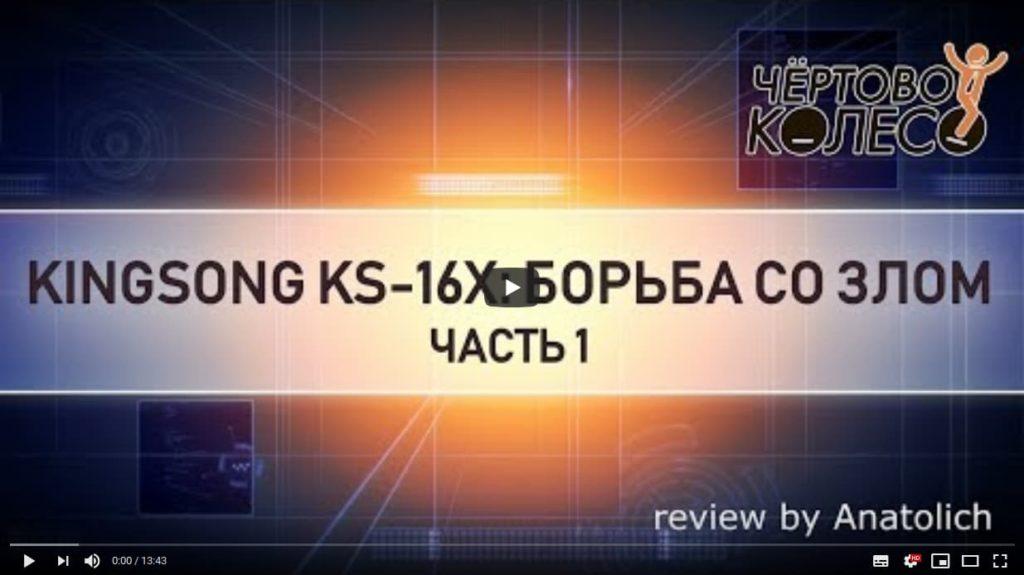 Моноколесо kingsong 16x Обзор Часть 1