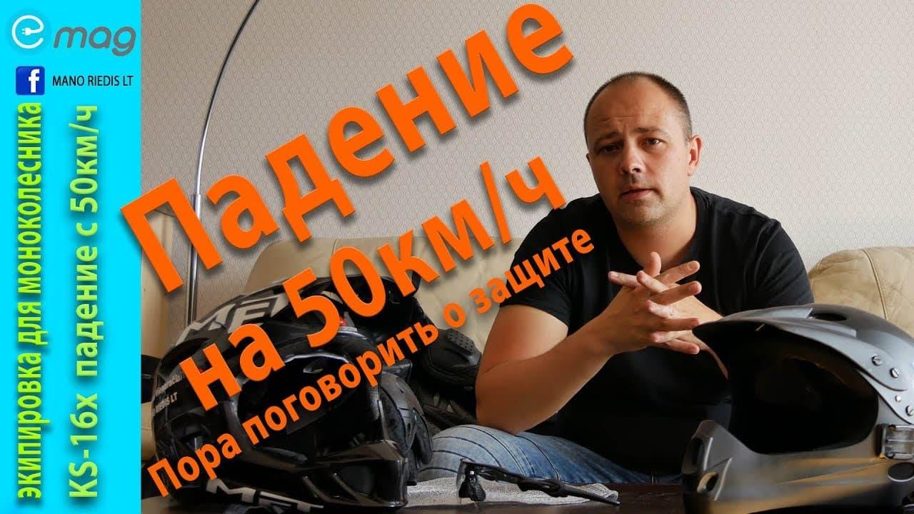 Экипировка для моноколёсника и опыт падения на 50 км/ч