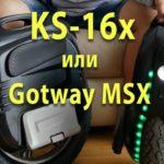 GotWay MSX или КingSong 16x? Обзор и сравнение