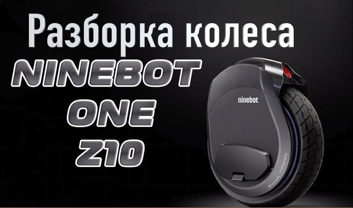 Моноколесо Ninebot Z10 разборка