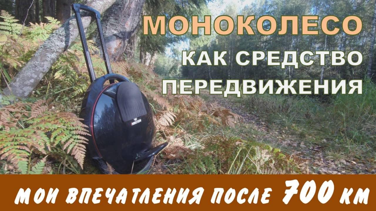 Моноколесо как средство передвижения после 700 км