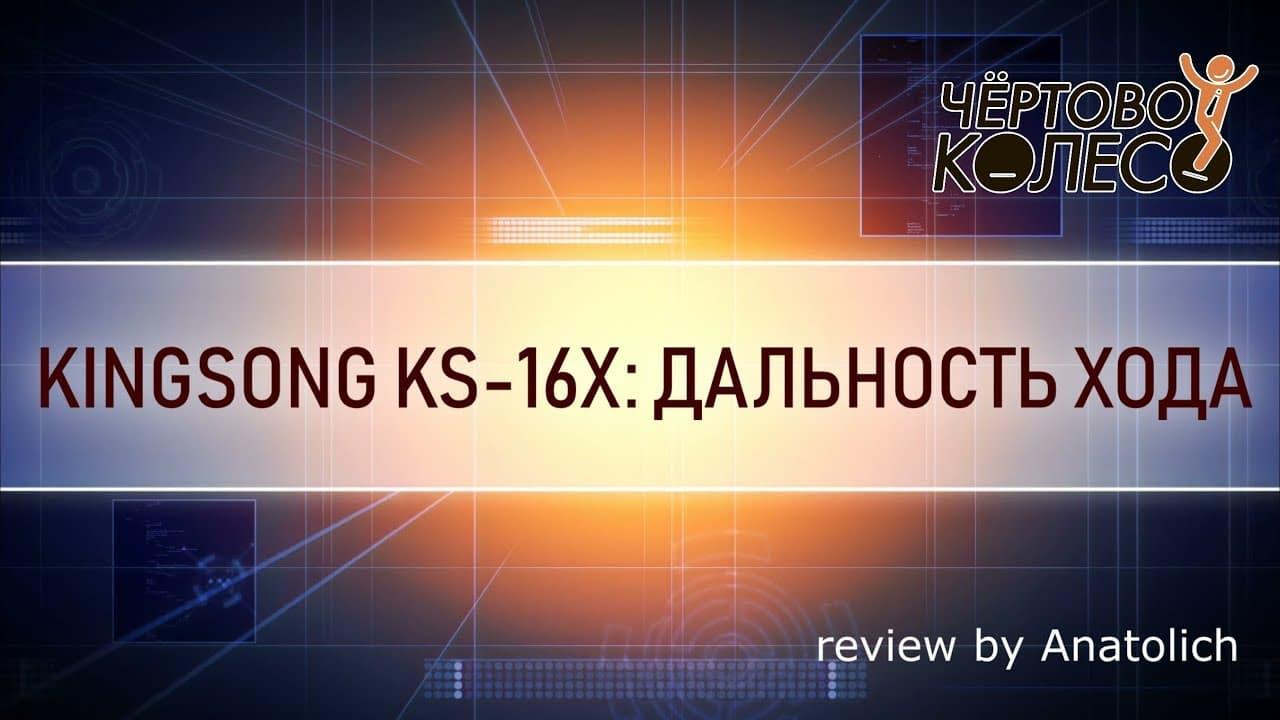 Тест дальности хода KingSong 16X