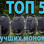 ТОП 5 - лучших моноколес 2019