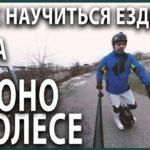 Денис Хагов - как научиться ездить на моноколесе
