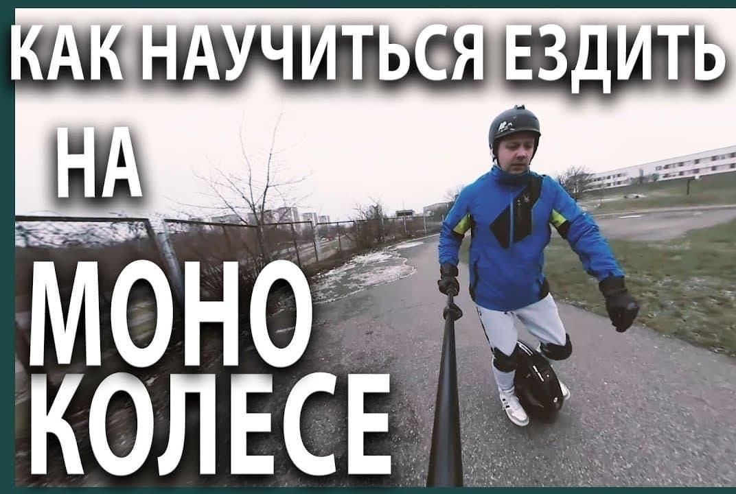 Денис Хагов — как научиться ездить на моноколесе