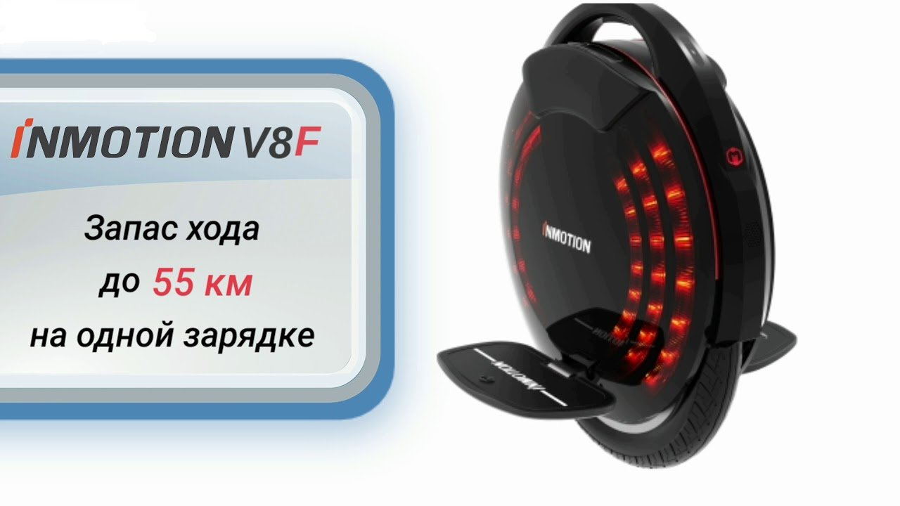 Inmotion V8F первая информация