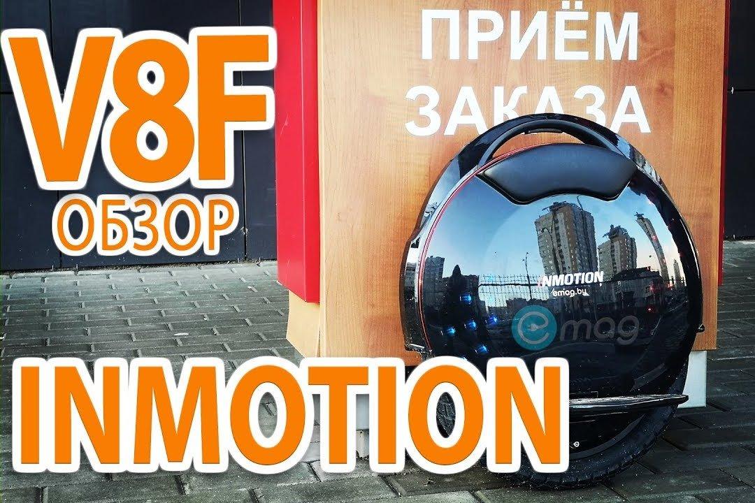 Новый InMotion V8F — полный обзор серийного колеса