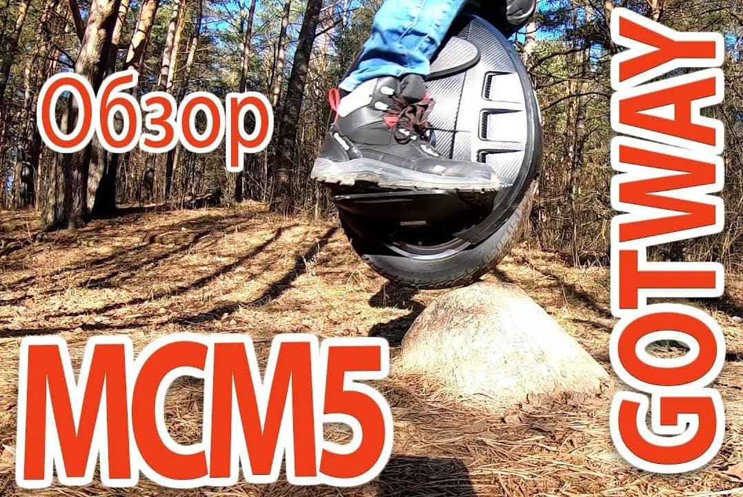 Gotway MCM5, 800wh тюнинг стоек и покрышка на 2.5»