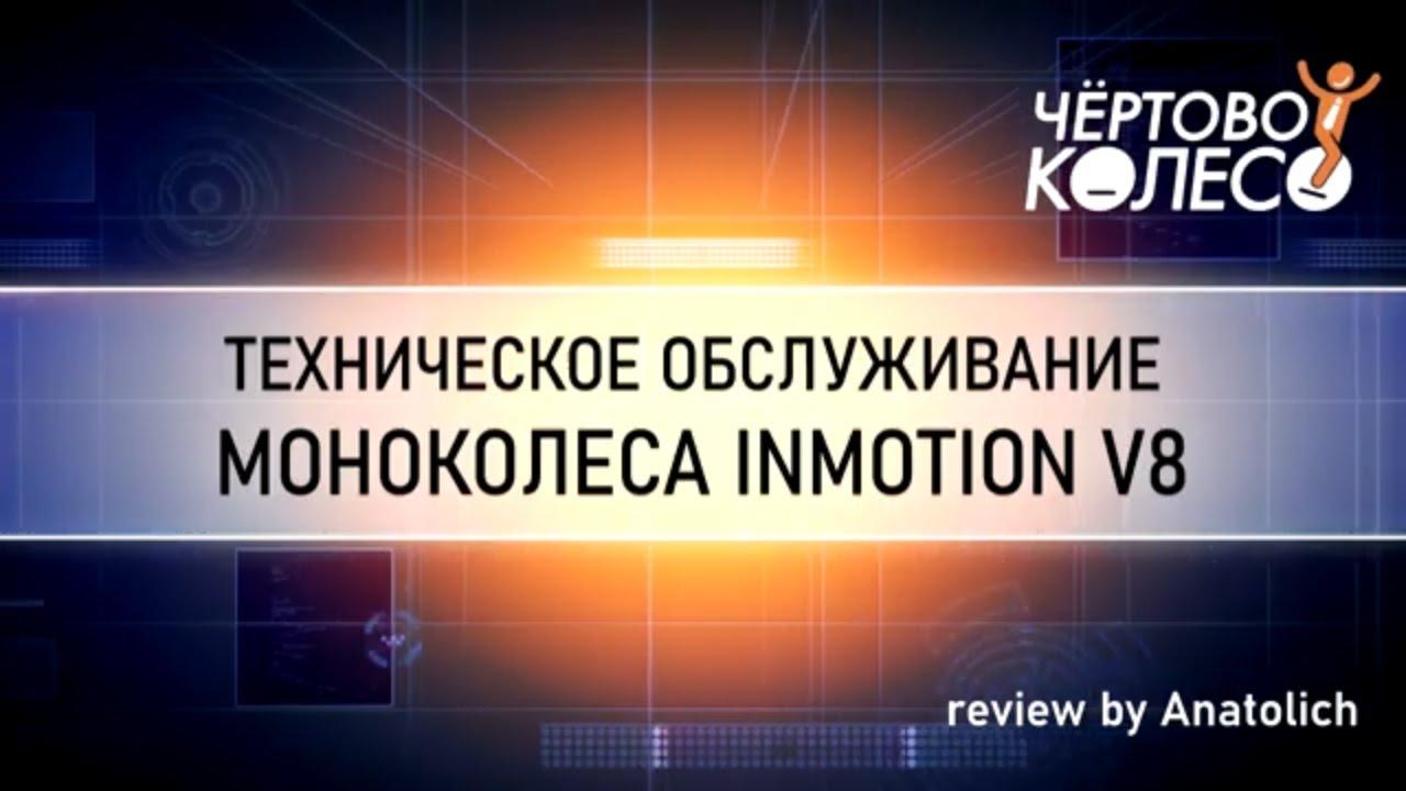 Техническое обслуживание моноколеса Inmotion V8