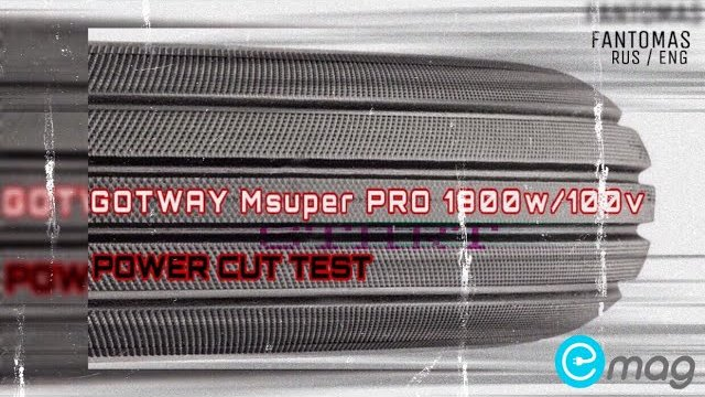Максимальная скорость отключения мотора GotWay MSP 1800wh/100v