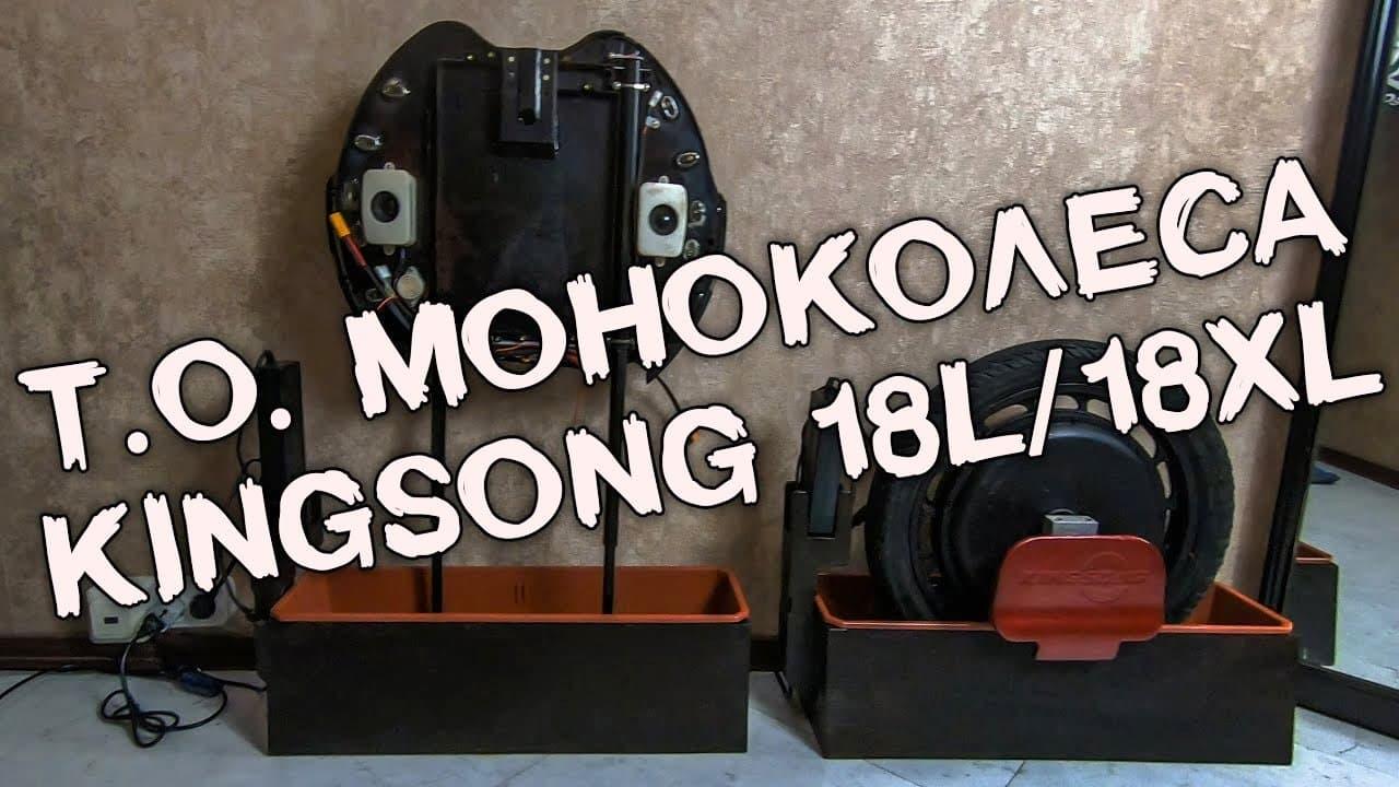 Техническое обслуживание моноколеса KingSong 18XL