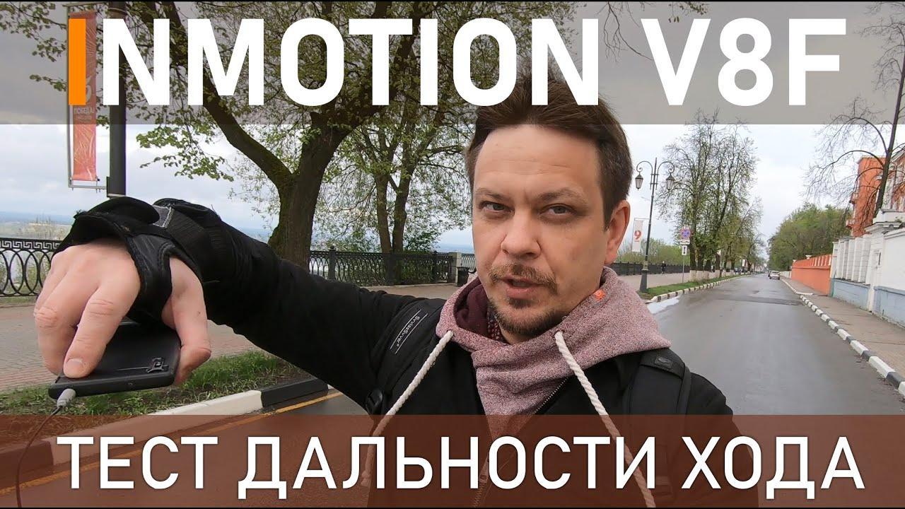 Inmotion V8F: дальность хода на одном заряде