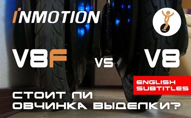 Обзор моноколеса Inmotion V8F. Сравнение с Inmotion V8