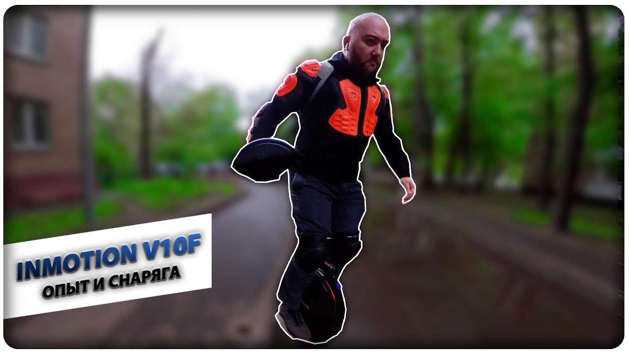 Inmotion V10F Опыт и Снаряга