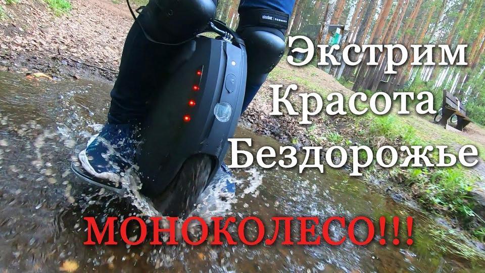 Вокруг Екатеринбурга на моноколесе — 100 км