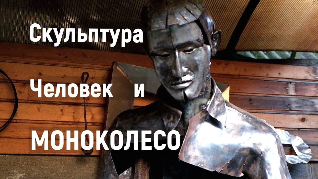 Человек и моноколесо: Скульптура из металла, холодная ковка