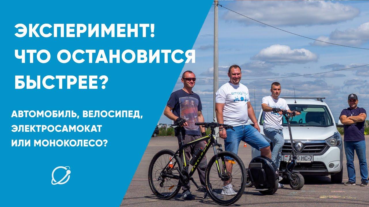 Что остановится быстрее: автомобиль, велосипед, электросамокат или моноколесо?