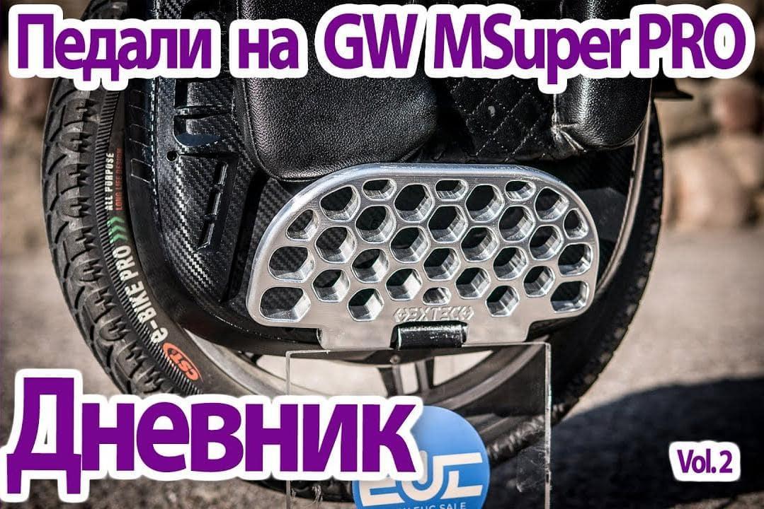 Педали GotWay MSuper PRO