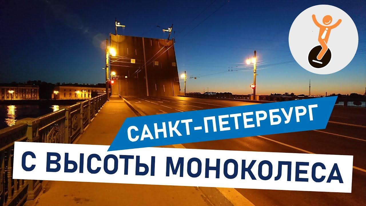 Санкт-Петербург с высоты моноколеса