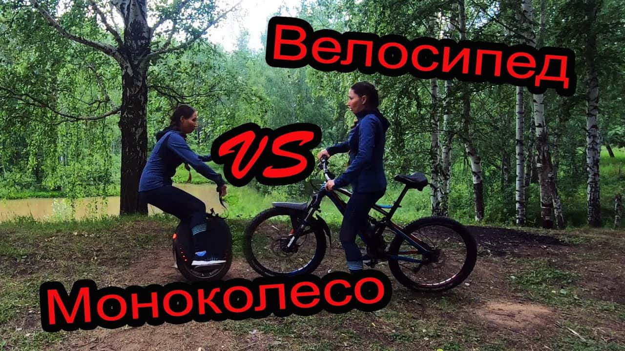 Велосипед vs моноколесо. Битва на лесных дорогах.