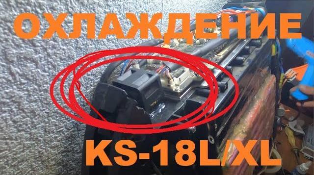 Самодельная система охлаждения для KS-18L