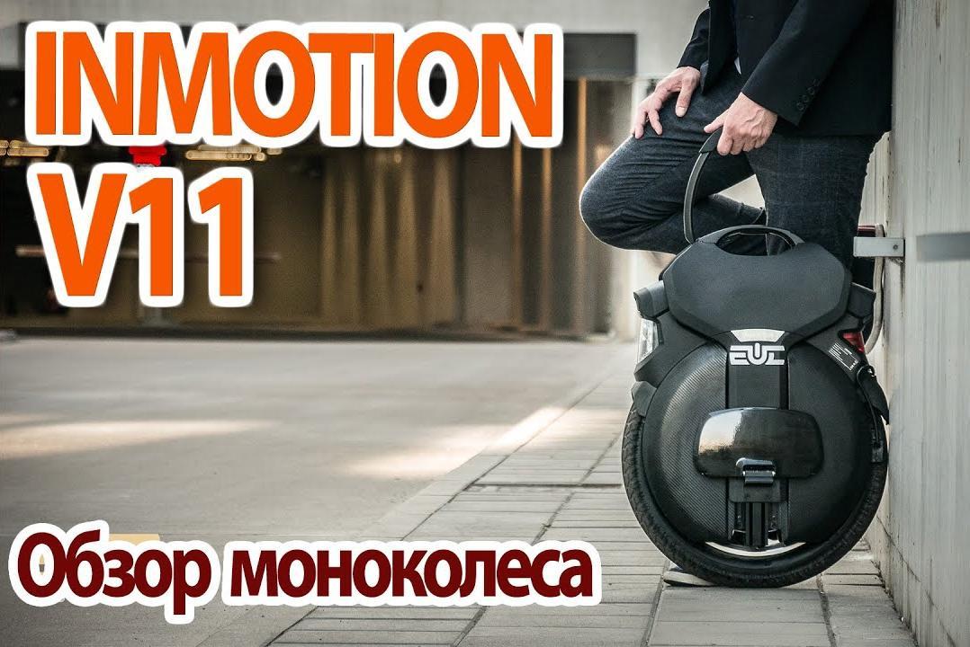 Полный обзор Inmotion V11