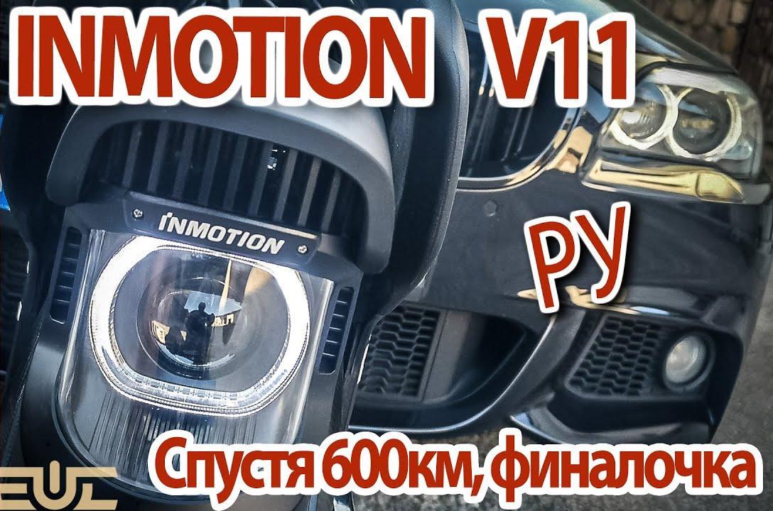 Обзор Inmotion V11