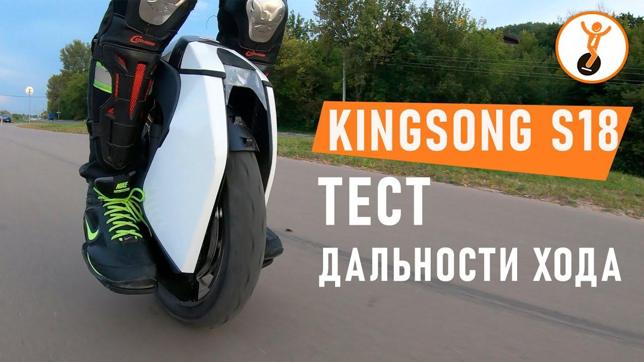Тест дальности хода моноколеса Kingsong KS-S18