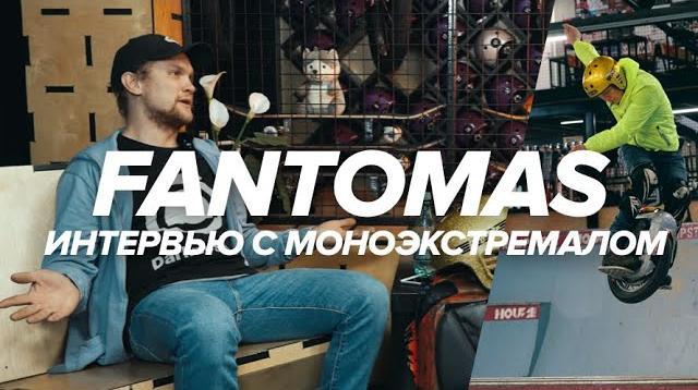 Фантомас — интервью с моноэкстремалом