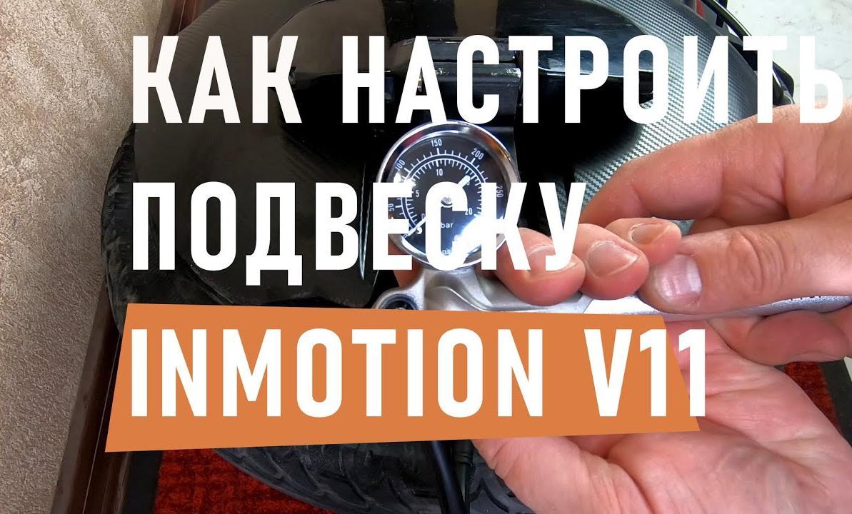 Как настроить подвеску Inmotion V11