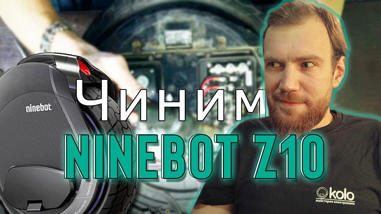Ремонт моноколеса Ninebot Z10
