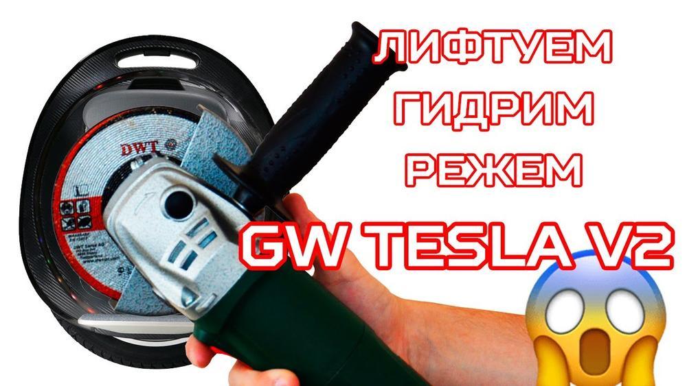 Begode Tesla V2 — установка увеличенной покрышки, гидроизоляция, лифтинг