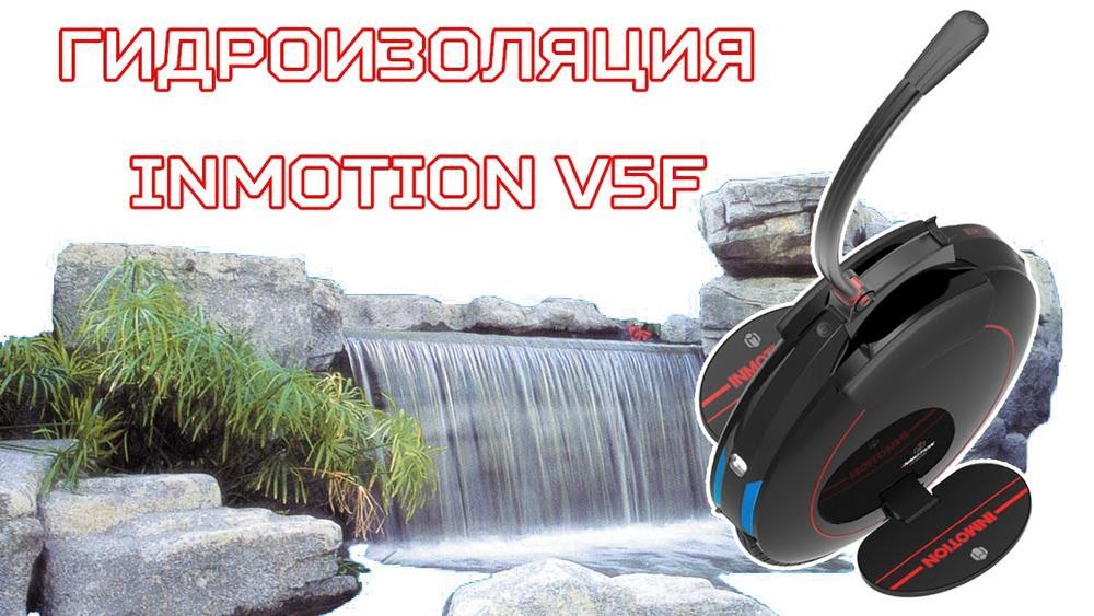 Гидроизоляция InMotion V5F