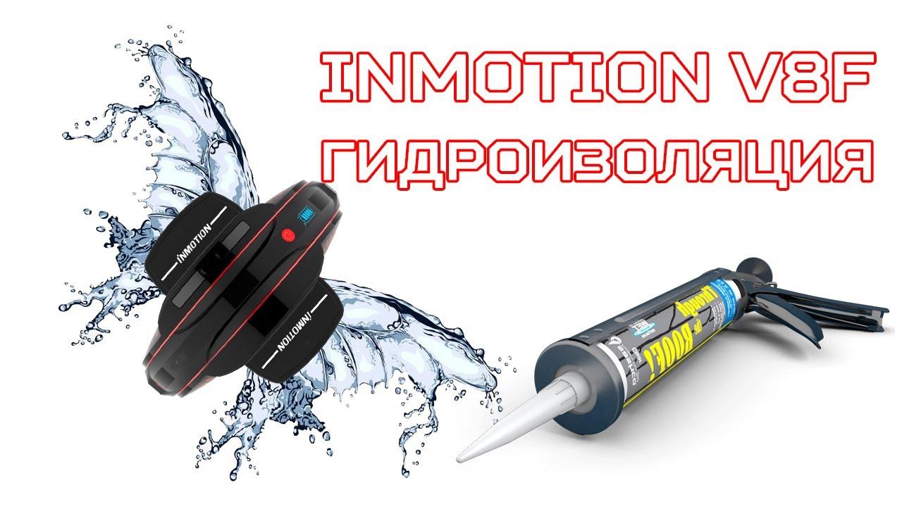 Гидроизоляция InMotion V8F