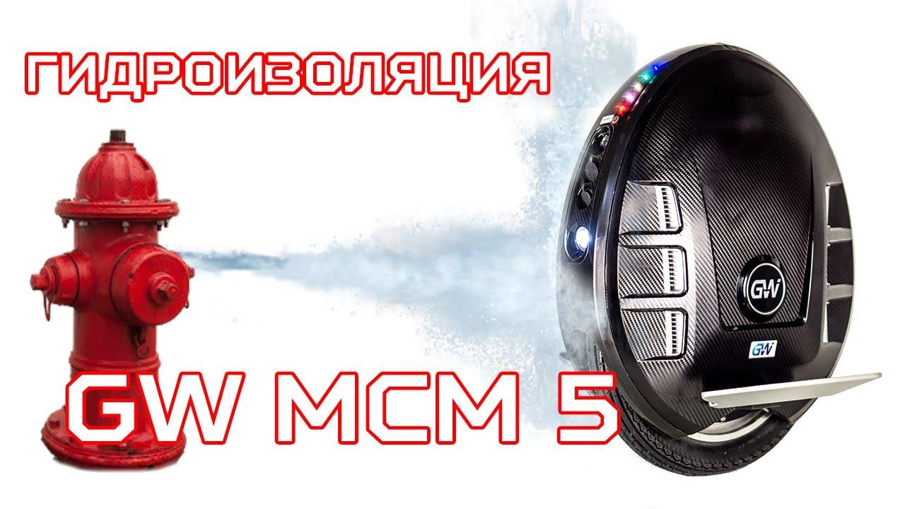Гидроизоляция моноколеса Gotway MCM5