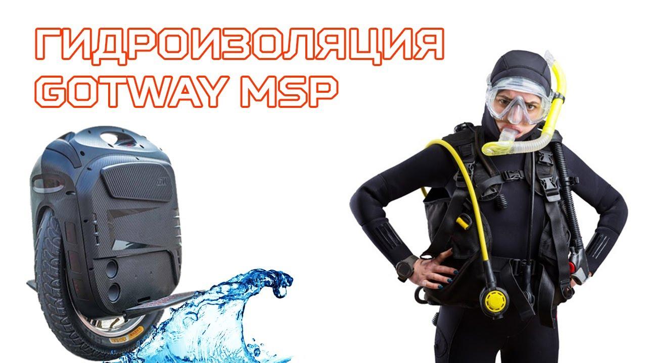 Gotway MSP — гидроизоляция