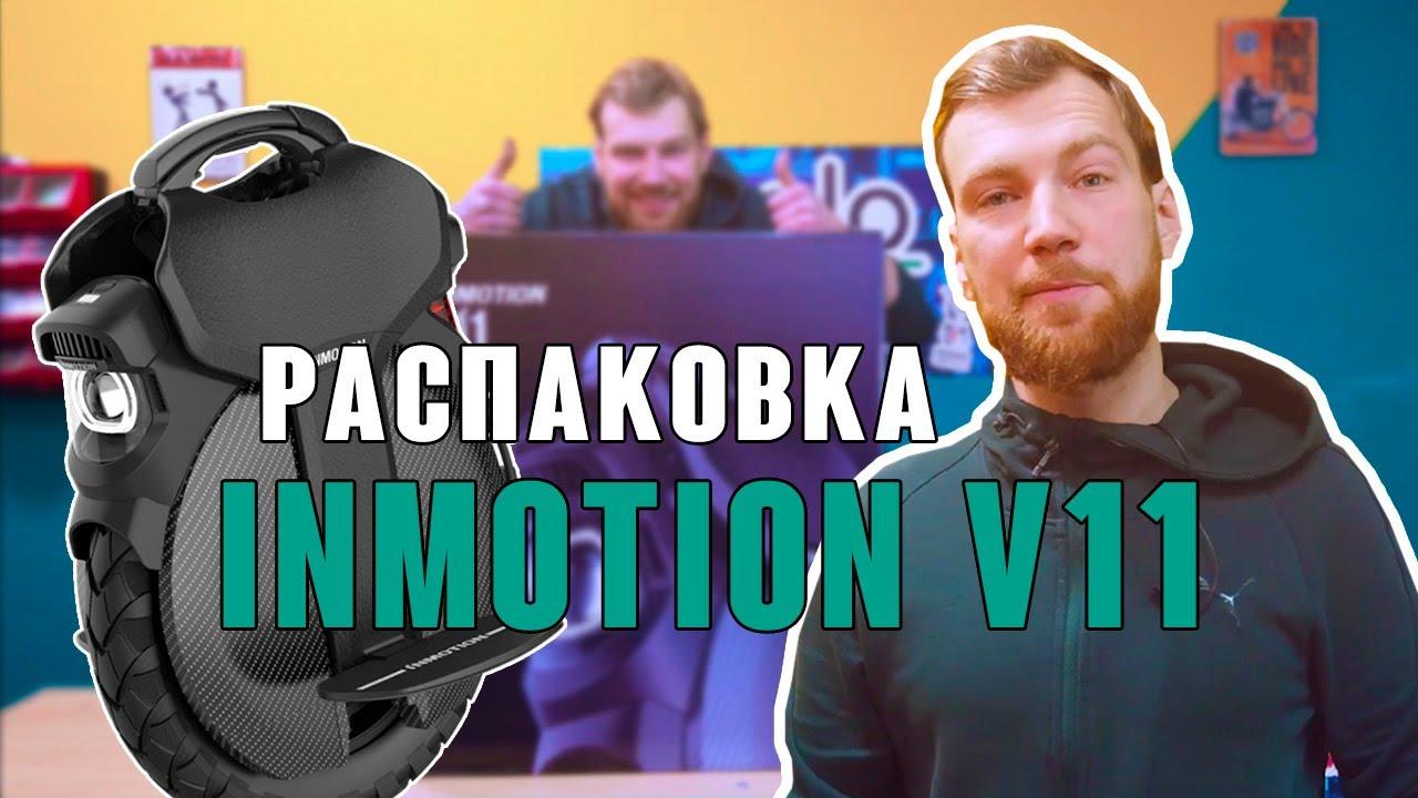 Распаковка, накачка и настройка подвески моноколеса Inmotion v11