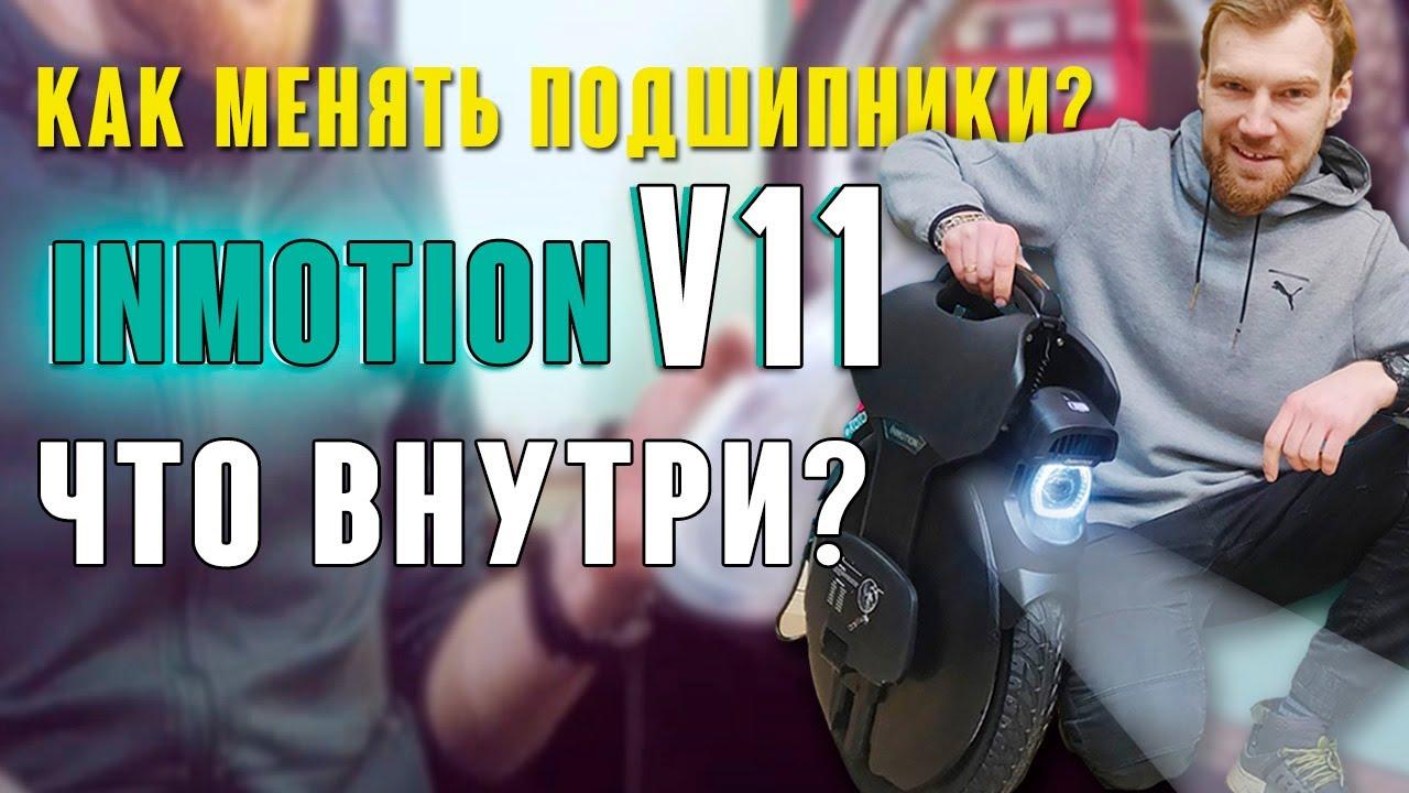 Замена подшипников в Моноколесе Inmotion V11